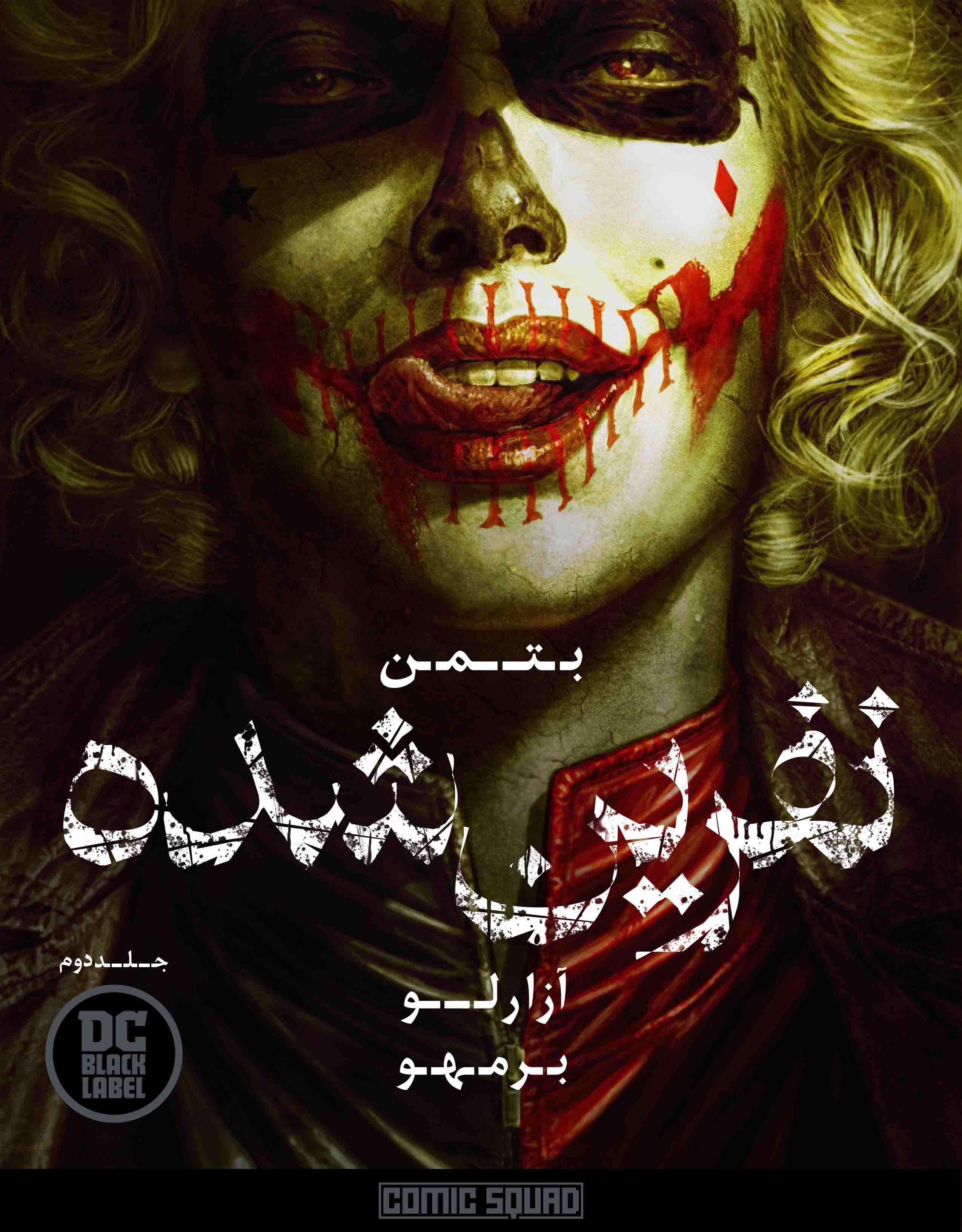 رمان گرافیکی بتمن: نفرین شده - جلد دوم